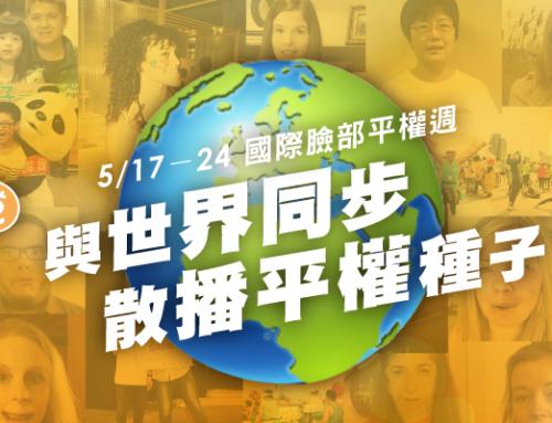 臉部平權陽光在地深耕十年 台灣經驗分享全球六大洲14國