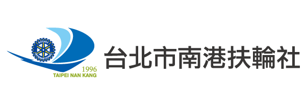 台北市南港扶輪社