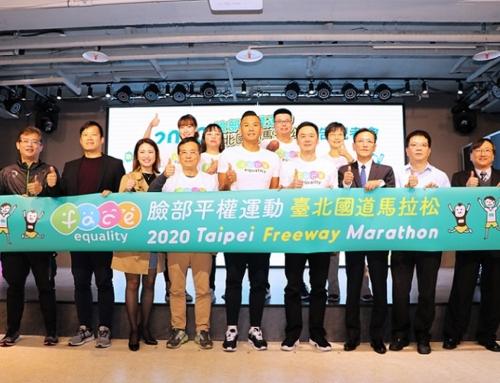 2020臉部平權運動臺北國道馬拉松 邀請大眾一同上國道支持臉部平權